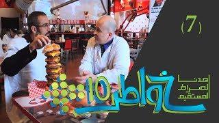 خواطر 10 | الأكل المزيف  | الحلقة 7