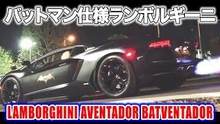 getlinkyoutube.com-ランボルギーニ アヴェンタドール バットマン仕様カスタム Lamborghini Aventador Batventador