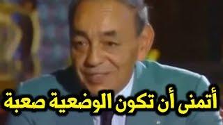 getlinkyoutube.com-أخطر ما قاله الحسن الثاني عن حكم محمد السادس
