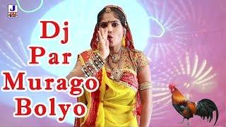 getlinkyoutube.com-Dj Upar Murago Bolyo | Rajasthani DJ Remix Song | Marwadi Popular Dance Video | HD 1080p