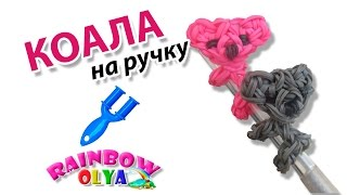 getlinkyoutube.com-КОАЛА из резинок на ручку. Фигурки из резинок | Koala Rainbow loom Charm