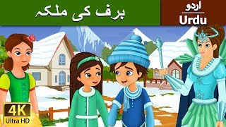 -Snow-Queen-in-Urdu-Urdu-Story-Stories-in-Urdu-Story-in-Urdu-Urdu-Fairy-Tales width=