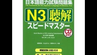 getlinkyoutube.com-【日本語能力試験】聴解N3 聴解スピードマスター02 答えてください