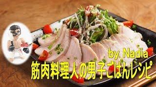 getlinkyoutube.com-炊飯器で蒸し鶏、筋トレ食