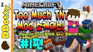 getlinkyoutube.com-황제의도시 폭파 대작전!! #1편, 'TNT 추가 모드' 쇼케이스 -Too Much TNT Mod - [마인크래프트-Minecraft] [도티]