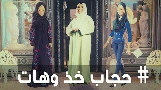 نون النسوة | حجاب خذ وهات | @NoonAlniswa