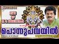 പൊന്നുപമ്പയിൽ | Ponnu Pambayil | Hindu Devotional Songs Malayalam | Ayyappa Songs MG Sreekumar