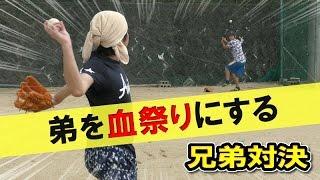 getlinkyoutube.com-【ガチンコ対決】剣道部の生意気な弟を野球でボコボコにしてやんよ