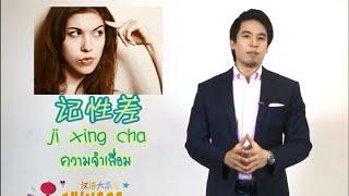 getlinkyoutube.com-เรียนภาษาจีน - ครูพี่ป๊อป - คำศัพท์ภาษาจีนน่ารู้ - 09/05/2014