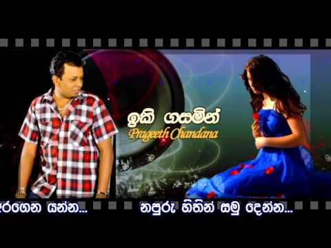 Eki Gasamin Prageeth Chandana New Song Sinhala music Tf Video