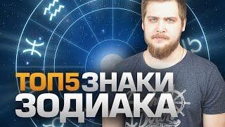 getlinkyoutube.com-ТОП5 ЗНАКОВ ЗОДИАКА