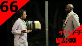 Mogachoch Drama part 66