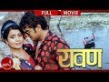 Nepali Full Movie Rawan | Rekha Thapa | Sabin Shrestha
