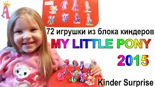 getlinkyoutube.com-Киндеры сюрпризы Май литл пони 72 игрушки из блока: видео на русском языке