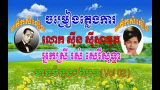 getlinkyoutube.com-ភ្លេងការ - ចម្រៀងប្រពៃណី - Phleng kar - Sin Sisamuth - Ros Serey Sothear