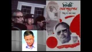 শেখ মুজিব হত্যা /Sheikh Mujib Tragedy - 15 August 1975: Part 1 (Maj. Huda, Col. Taher)