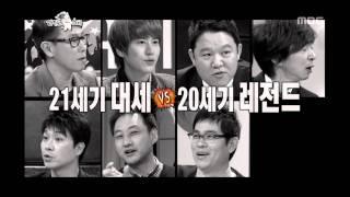 getlinkyoutube.com-황금어장 - The Radio Star, Gamjagol(1) #1, 감자골 4인방 20111130