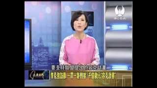 getlinkyoutube.com-走进台湾 2015-06-30 加速中欧战略对接!李克强给定心丸:中国经济保七!