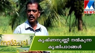 getlinkyoutube.com-Model farming methods for mixed farming | Manorama News | Nattupacha