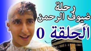 رحلة ضيوف الرحمن (حلقة تقديمية) | 2016 | (OUSSAMA - Hajj & Umrah (Official Trailer