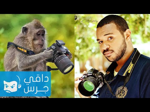 "كيف تصبح مصور ""فوتوغرافر"" محترف؟ | #داقي_جرس"