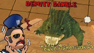 getlinkyoutube.com-[EP.3] ลุยท่อปะทะจระเข้ยักษ์จอมเขมือบ | Deputy Dangle [zbing z.]