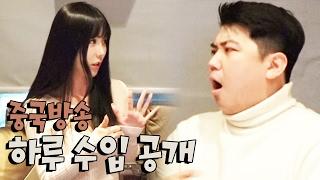 getlinkyoutube.com-열매의 중국방송 하루 수입 공개!! 중국 방송 뒷이야기 [oh Hot] - KoonTV