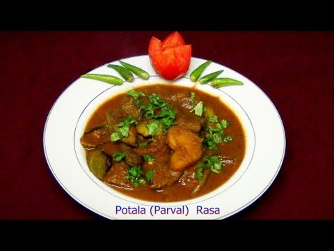 Potala/Parwal Rasa Recipe Video