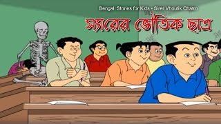 getlinkyoutube.com-Sirer Vhoutik Chatro | Nonte Fonte | Bengali Kids Cartoon | Animation Cartoon