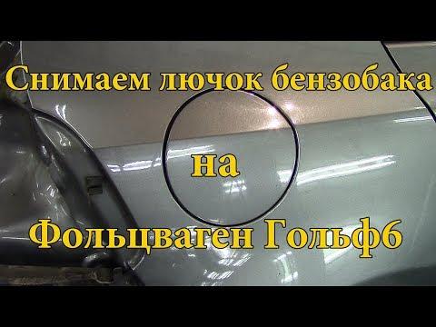 Как снять лючок бензобака на фольксваген гольф 6. Gas cap cover removal VW Golf mk 6