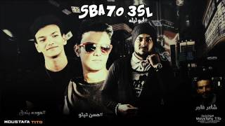 getlinkyoutube.com-مهرجان صباحو عسل - تيتو و بندق و أبوليله - دي جي القمة