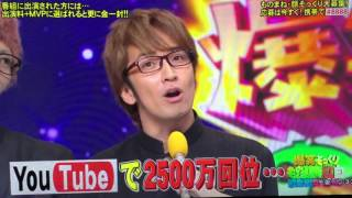 getlinkyoutube.com-2015.10.23 爆笑そっくりモノマネ紅白歌合戦スペシャル エグスプロージョンその②