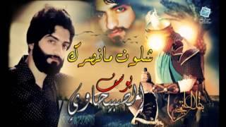 جديد يوسف الصبيحاوي أشلون مانصرك - جديد وحصريا محرم 2015 -1436
