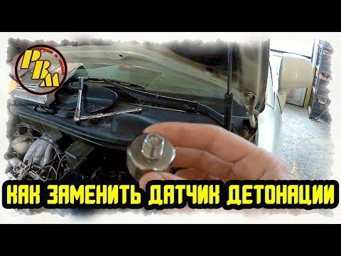 Lexus RX300 Датчики Детонации замена