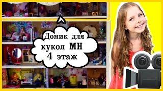 getlinkyoutube.com-Мой домик для кукол Монстер Хай и Эвер Афтер Хай! 4 этаж)