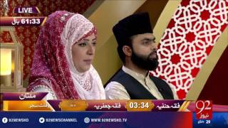Rehmat e Ramazan - Sehar - 05-07-2016 - 92NewsHD