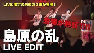getlinkyoutube.com-島原の乱LIVE EDIT【LIVE】エグスプロージョン×ひとりでできるもん LIVE TOUR 2015 カメレオン