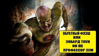 getlinkyoutube.com-Обратный Флэш/Эобард Тоун/Профессор Зум (Комикс-Гайд #35)