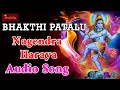 Nagendra haraya Devotional Song | Bhakthi Patalu Album