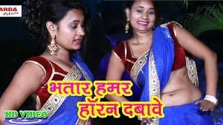 भतार हमर हॉरन दबावे- 2018 का सबसे हिट गाना ♪ Shekhar Dehati ♪ Bhojpuri Hit Song New HD Video