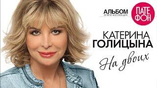 getlinkyoutube.com-ПРЕМЬЕРА! Катерина ГОЛИЦЫНА - На двоих (Full album) 2015
