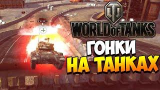 getlinkyoutube.com-Гонки на танках! | Новый режим World of Tanks