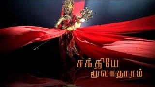 Shakthi | சக்தி (தசமஹாவித்யா) | Dr. Burn & Gayathri Vadivel