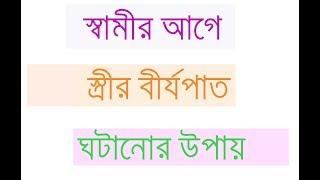 getlinkyoutube.com-জেনে রাখুন স্বামীর আগে স্ত্রীর বীর্যপাত ঘটানোর উপায় ১০০%কার্যকর