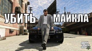 getlinkyoutube.com-Прохождение GTA 5 - ФИНАЛ - Убить Майкла