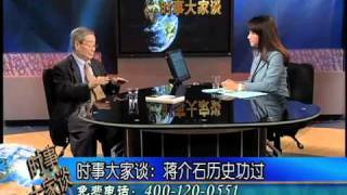 getlinkyoutube.com-蒋介石是中国现代第一伟人? (1)