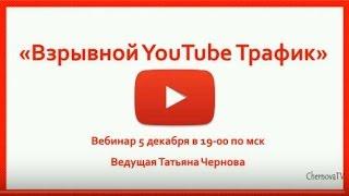 """getlinkyoutube.com-""""Взрывной YouTube Трафик"""" Вебинар Татьяны Черновой"""