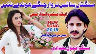 Sanghtan Banaye Nirwar Singer Anmol Baghdadi Latest Saraiki,Punjabi Song 2017 By Shaheen Production