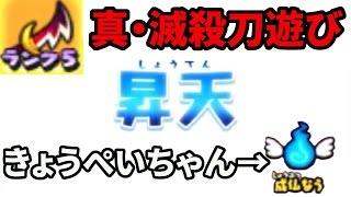getlinkyoutube.com-有名なあの人も参戦!?滅殺刀で鬼畜な遊び!ソロキラーは誰の手に?【妖怪ウォッチバスターズ 月兎組】#95 Yo-Kai Watch Busters