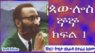 Ethiopia   ጳውሎስ ኞኞ ክፍል 1 Paulos Gnogno በተፈሪ አለሙ Sheger, Tizita Ze'arada, Teferi Alemu